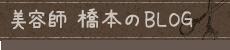 美容師 橋本のBLOG
