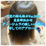 甲斐の縮毛矯正Ver.2020