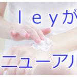 ley(レイ)が全身洗えるオールインワンウオッシュに!