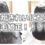 綺麗になる縮毛矯正とは!?