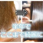 髪を綺麗にする方法