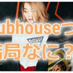 clubhouse(クラブハウス)の楽しみ方